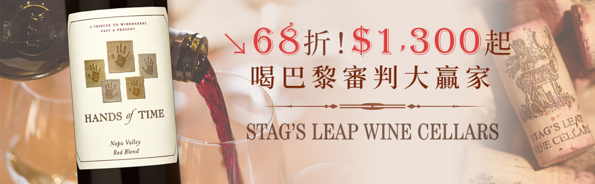 Stag's Leap Wine Cellars入門款
